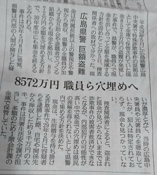 広島県警巨額盗難 🙅