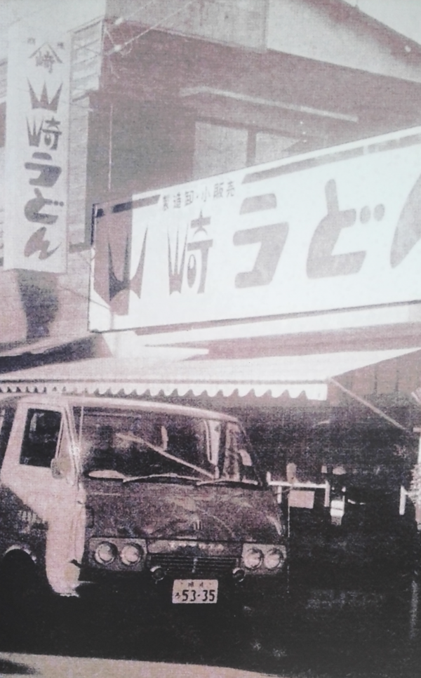 山崎製麺所