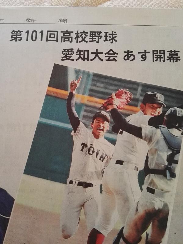 第101回高校野球愛知大会あす開幕